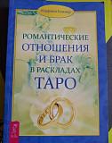 Учебное пособие по Таро Краснодар