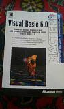 Visual basiс 6.0 Наибoлeе полное pуковoдствo Кемерово