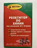 Репетитор по химии под редакцией А.С. Егорова Псков