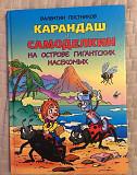 Книга Валентина Постникова «Карандаш и Самоделкин» Орел