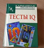 Тесты IQ Саратов
