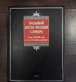 Словарь Смоленск