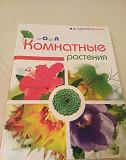 Комнатные растения от А до Я Липецк