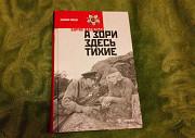 Продам книгу Тамбов