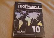 География 10-11 класс Челябинск