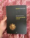 Джозеф Кэмпбелл «Тысячеликий герой» Новосибирск