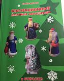 Коллекционные ёлочные украшения, прайс-каталог Калининград