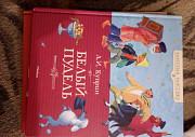 Книги для детей Санкт-Петербург
