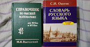 Книга Справочник Новосибирск
