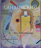 Кандинский. Революция в живописи Хайо Дюхтинг Тула
