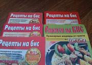 Кулинарные журналы новые Самара