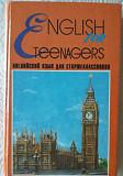 Английский язык для старшеклассников Киров