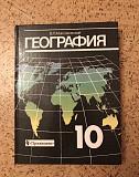 География Максаковский 10 класс Киров