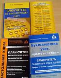 Книги по бухучету Киров