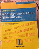 Учебник грамматика французскооо языка Калуга