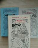 А Дюма,виконт де Бражелон,3 тома Екатеринбург