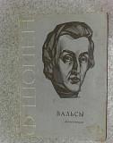 Ноты классической музыки Курск