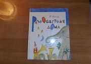Я.Аким: Разноцветные дома. 1989 Стихи детские Тамбов
