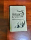 Задачи по математике. Начала анализа. Вавилов В. В Екатеринбург