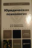Книга Юридическая психология Екатеринбург
