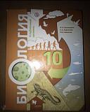 Биология профильный уровень 10 класс Пономарева Саратов