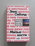 Книга Милые кости Сыктывкар