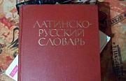 Латинско-Русский словарь Челябинск
