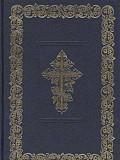 Библия новая Иркутск