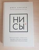 Книга нисы Джен Синсеро Иркутск