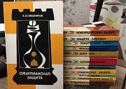 Шахматные книги. Серия Теория дебютов Астрахань