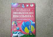 Большая энциклопедия школьника Рязань