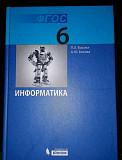 Новый учебник по информатике 6 класс, Босова Псков