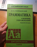 Грамматика английского языка Голицынский Пермь