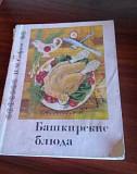 Книга башкирских блюд Екатеринбург