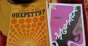 2 брошюры О мюзикле И оперетте Оренбург