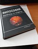 Философия Екатеринбург