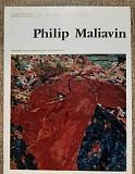 Филипп Малявин / Philip Maliavin Тверь