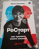 Книга Рестарт Ирина Хакамада Пенза