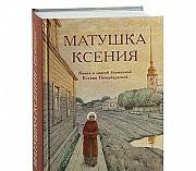 Книга Матушка Ксения изд. Отчий дом Москва