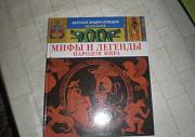 Мифы и легенды народов мира Белгород