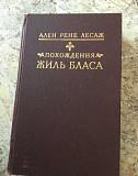 «Похождения Жиль Бласа» Ален Рене Лесаж Владимир