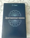 Драгоценные камни, Г.Смит, 1984 Липецк