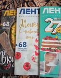Журналы Лента Псков
