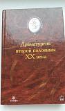 Книгу Драматургия 2пол.XX века Новосибирск