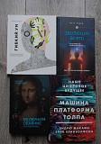 Книги по саморазвитию и мотивации Новосибирск