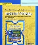 Учебные пособия 3,4,5 классы Волгоград