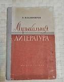 Музыкальная литература В. Владимиров Волгоград