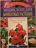 Энциклопедия комнатных растений Смоленск