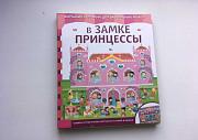 Детская книжка раскладушка Архангельск