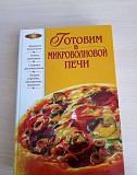 Кулинарная книга Чебоксары